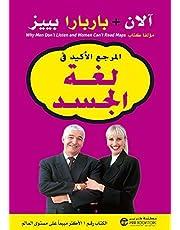 The definitive reference in body language - المرجع الأكيد في لغة الجسد