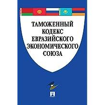 Таможенный кодекс Евразийского экономического союза по состоянию на 01.09.2018