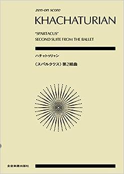 スコア ハチャトゥリャン 《スパルタクス》第2組曲 (Zen-on score)