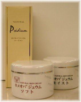 ホメオパジュウム スキンケア商品3点 ¥10500クリームモイスト+クリームソフト+ローション