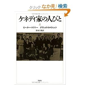 『ケネディ家の人びと (上)』