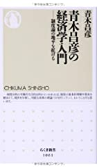 青木昌彦の経済学入門: 制度論の地平を拡げる (ちくま新書)