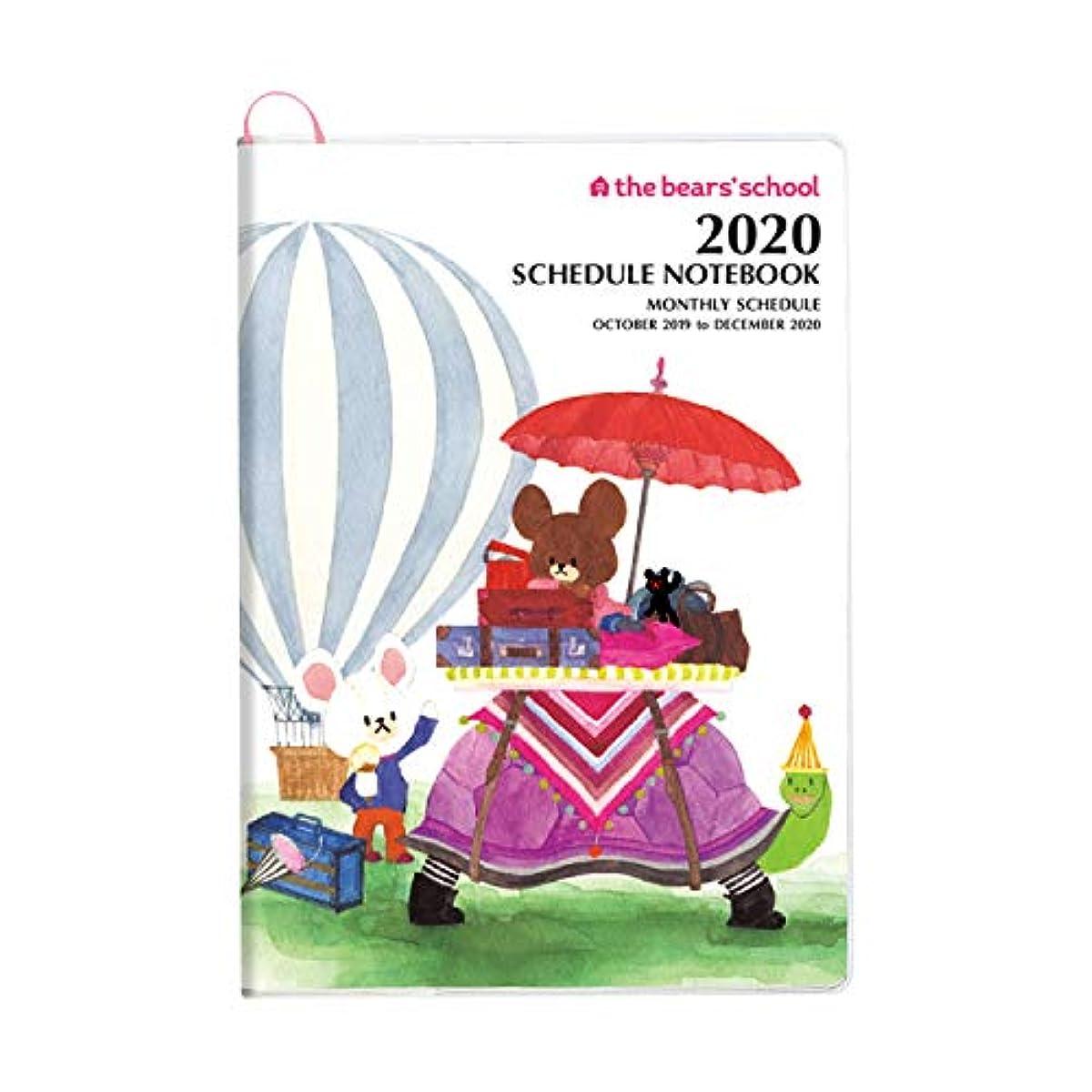 [해외] 2020년 다이어리 스퀘어 곰의 학교 수첩 A5