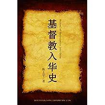 History of Christianity into China