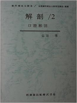 口腔解剖 (1984年) (歯科衛生士...