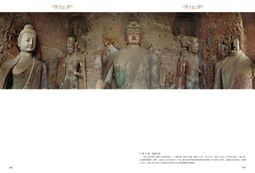 Sample pages of Grotto Art of China: Maiji Mountain (ISBN:9787534461187)