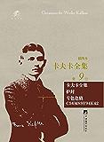 卡夫卡全集(插图本):全9卷