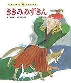 ききみみずきん (みんなでよもう!日本の昔話2)