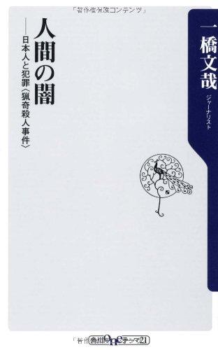 人間の闇  日本人と犯罪<猟奇殺人事件> (角川oneテーマ)