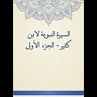 السيرة النبوية لابن كثير - الجزء الأول (Arabic Edition)