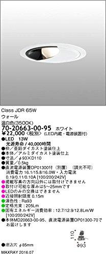 マックスレイ 照明器具 基礎照明 INFIT LEDウォールウォッシャーダウンライト φ85 広角 JDR65Wクラス 温白色(3500K) 非調光 70-20663-00-95 B0779YZDJ2