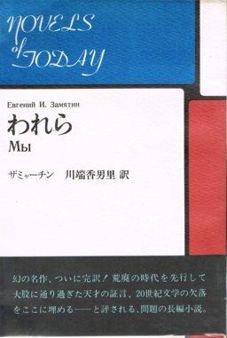 われら (1970年) (海外秀作シリーズ)