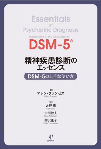 精神疾患診断のエッセンス―DSM-5の上手な使い方