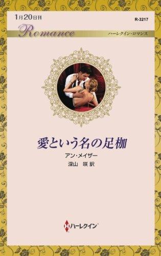 愛という名の足枷 (ハーレクイン・ロマンス 【ワイド版】)