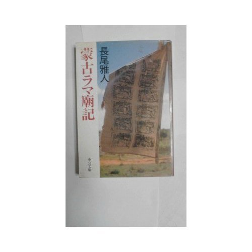 old-rama-temple-symbol-and-mengniu-chuko-bunko-1987-isbn-4122014409-japanese-import