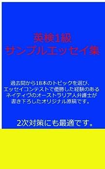 Eiken Grade1 Sample Essay 18 articles (Japanese Edition