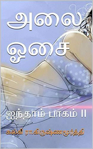 அலை ஓசை: ஐந்தாம் பாகம் II (Tamil Edition)