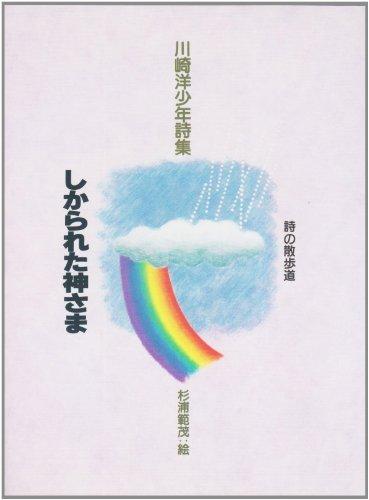 しかられた神さま―川崎洋少年詩集 (詩の散歩道)