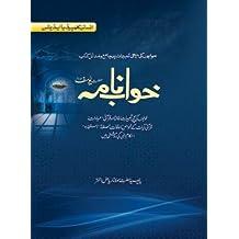 Khawab Nama (Encyclopedia Edition)