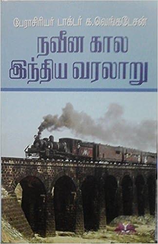 india varalaru tamil pdf download