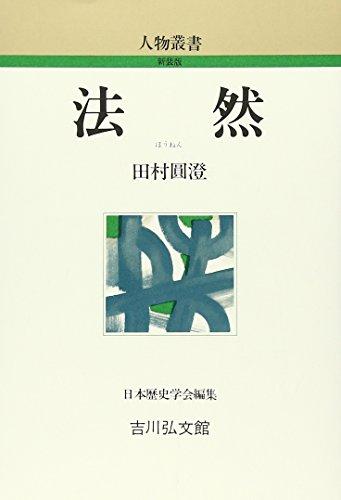法然 (人物叢書)