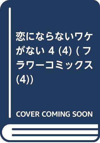 恋にならないワケがない 4 (4) (フラワーコミックス (4))
