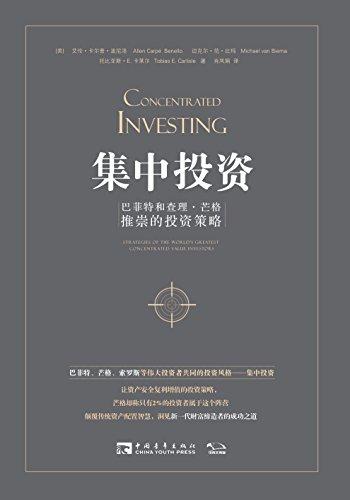 集中投资:巴菲特和查理·芒格推崇的投资策略 (Chinese Edition)