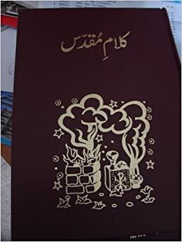 Urdu Bible Catholic (Kalam-e-Muqadds) M-15: Catholic Bible