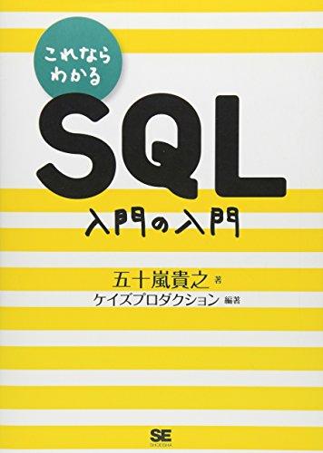 これならわかるSQL 入門の入門