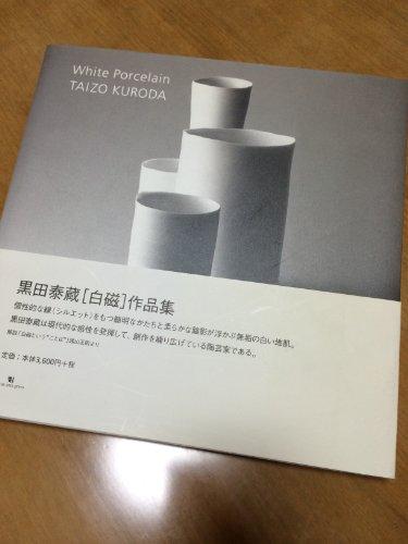 White porcelain―黒田泰蔵白磁作品集
