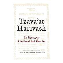 Tzava'at Harivash, The Testament of Rabbi Israel Baal Shem Tov