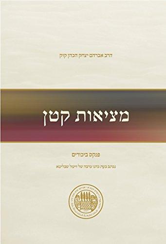 Metziot Katan (Hebrew Edition)