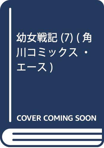 幼女戦記 (7) (角川コミックス・エース)