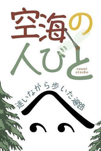 空海の人びと: 迷いながら歩いた遍路 (Japanese Edition)