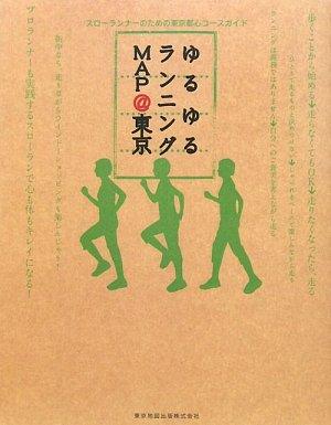 ゆるゆるランニングMAP@東京―スローランナーのための東京都心コースガイド