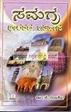 Samagra Bhaarathada Ithihaasa