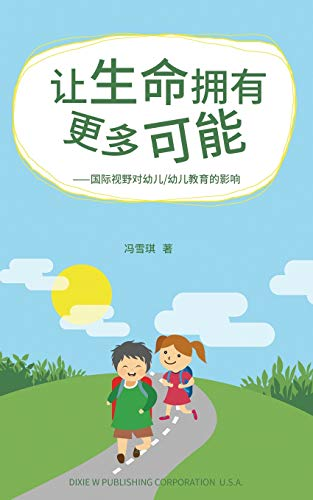 The Impact of International Vision on Early Education (Chinese Edition)