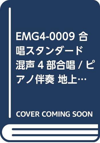 EMG4-0009 合唱スタンダード 混声4部合唱/ピアノ伴奏 地上の星(中島みゆき)
