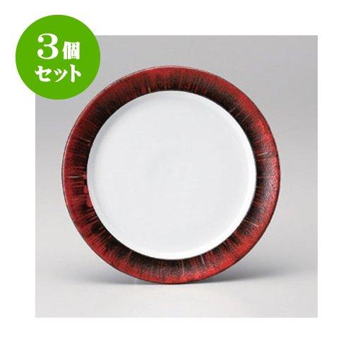3個セット パスタ 掻落赤柚子9.0皿 [26.5 x 3.4cm] 【洋食器 レストラン ホテル カフェ 飲食店 業務用】   B01MQ5ILR3