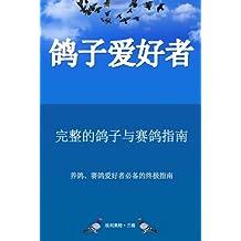鸽子爱好者. 完整的鸽子与赛鸽指南. 养鸽、赛鸽爱好者必备的终极指南 (Manx Edition)