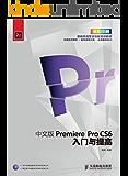 中文版Premiere Pro CS6入门与提高 (入门与提高系列培训教材)