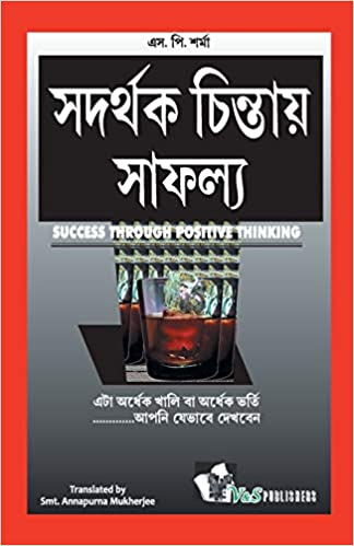 Bangla Health Tips Book