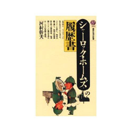 シャーロック・ホームズの履歴書 (講談社現代新書)