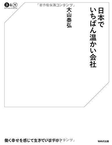 日本でいちばん温かい会社 (Business & Money)