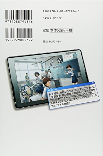 ROBOTICS;NOTES Revival Legacy [1]