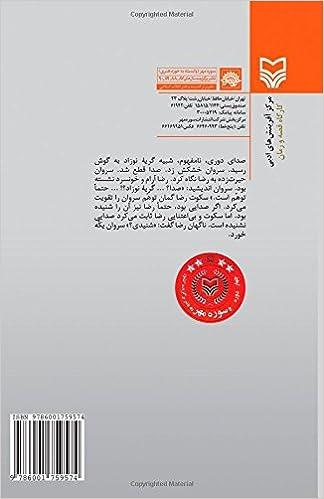Téléchargeur de livres en ligne War Road 7: Jaddeh-Ye Jang 7 (Persian Edition) (French Edition) PDF RTF DJVU