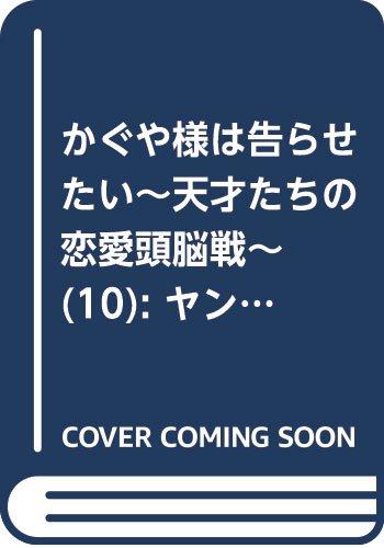 かぐや様は告らせたい~天才たちの恋愛頭脳戦~(10): ヤングジャンプコミックス