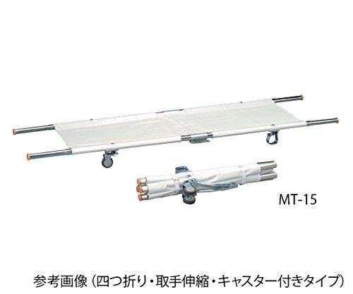 0-9543-04担架MT-12四つ折りキャスター付きアルミ6.7kg B07BDN8JVG