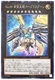 99 utopic dragon - Yu-Gi-Oh! Number 99: Utopic Dragon RC02-JP029 Collectors Japan