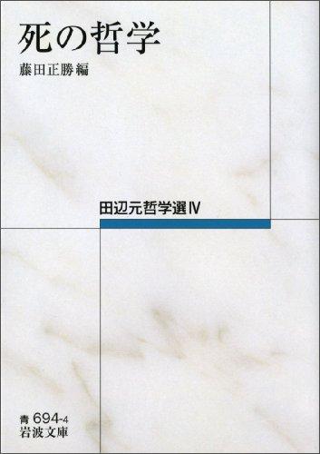 死の哲学――田辺元哲学選IV (岩波文庫)